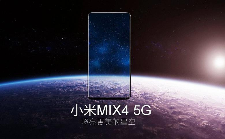 Постер Xiaomi Mi Mix 4 5G намекает на отличную камеру