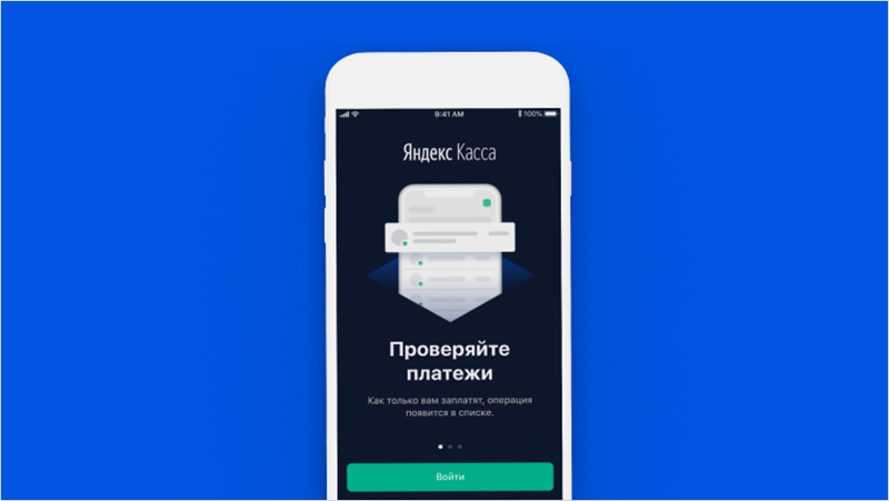 Яндекс.Касса создала мобильное приложение для Android и iOS - 1