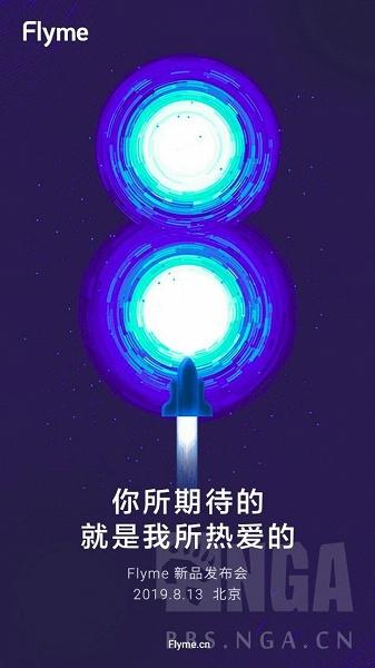 Flyme 8 для смартфонов Meizu выйдет 13 августа
