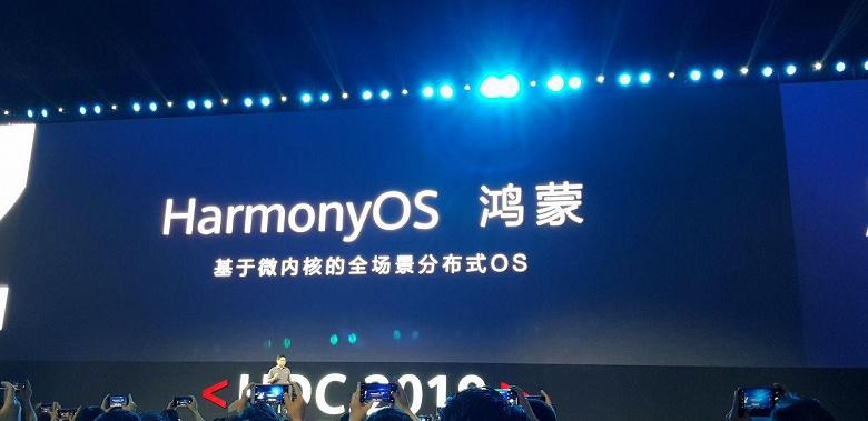 Европейцев просто пожалели. Глава Huawei объяснил название операционной системы Harmony OS