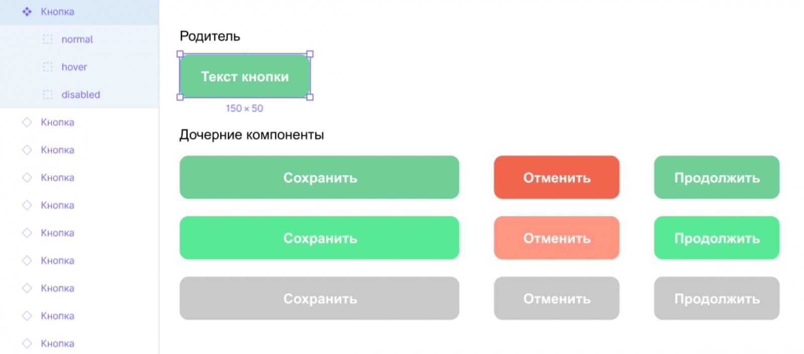 Правила подготовки макетов в Figma - 10
