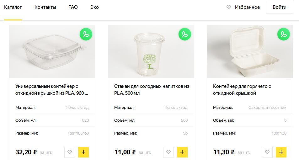 Сервис «Яндекс.Еда» начинает переход на эко-упаковку - 2