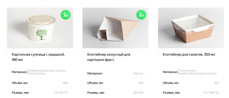 Сервис «Яндекс.Еда» начинает переход на эко-упаковку - 1