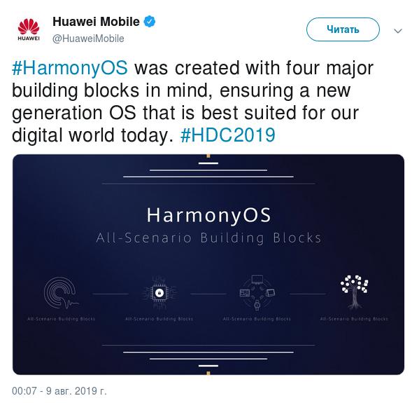 В Huawei официально анонсировали название операционной системы для своих устройств — HarmonyOS - 4