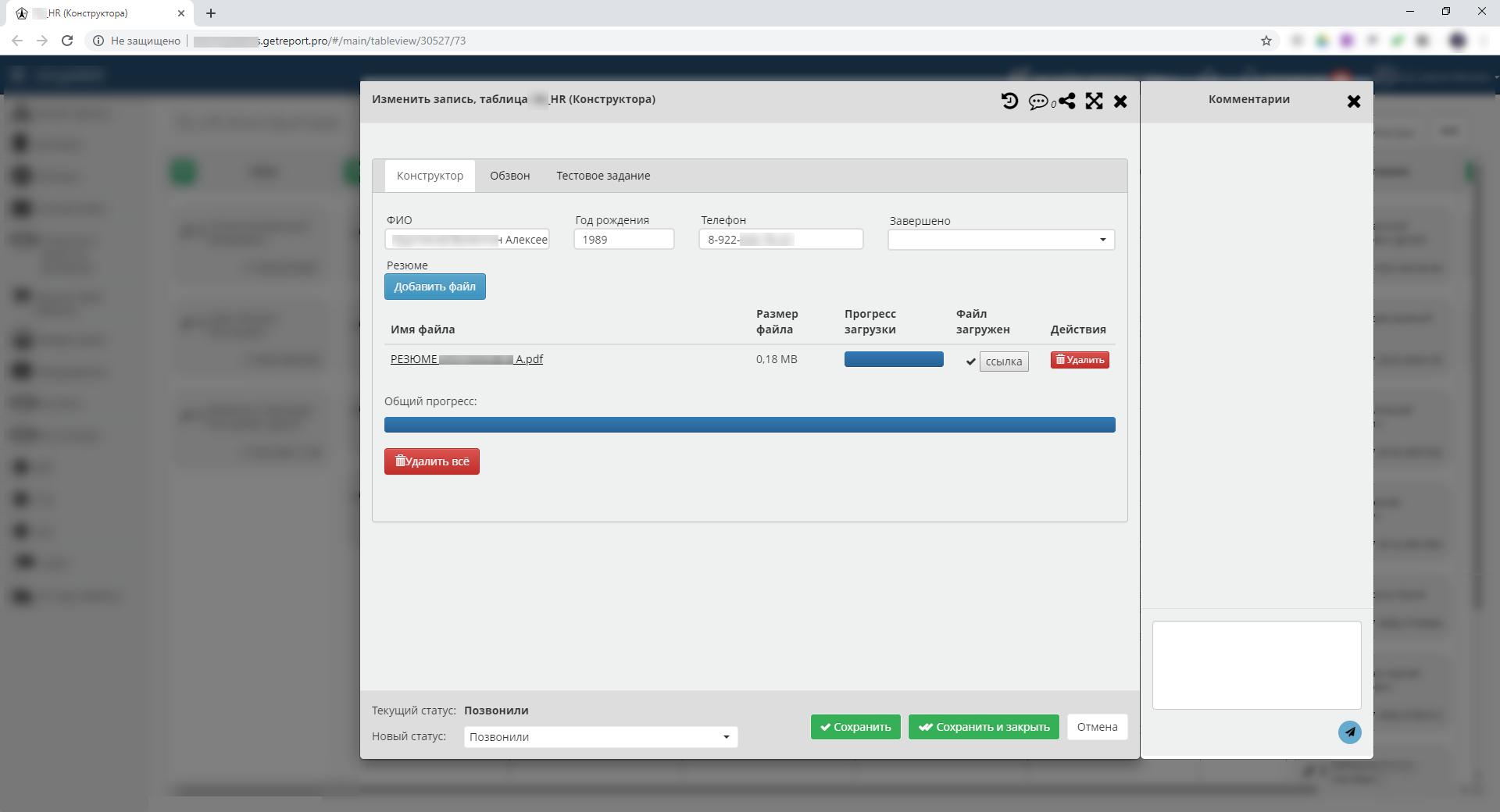 Внедрение в компании системы поиска конструкторов-механиков с помощью Low-Code платформы - 2
