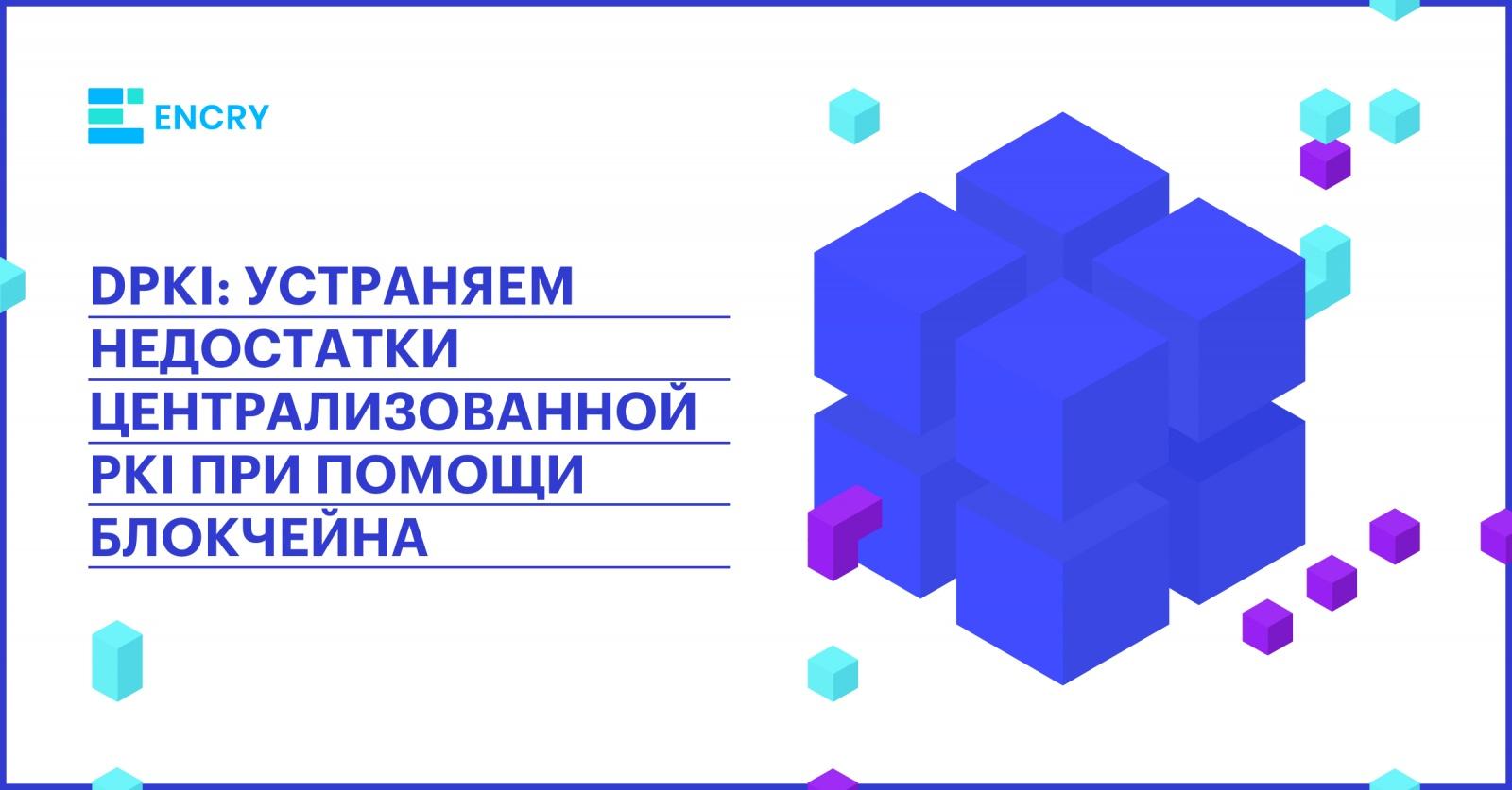 DPKI: устраняем недостатки централизованной PKI при помощи блокчейна - 1