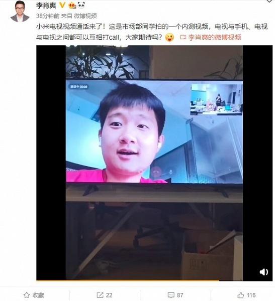 Скоро в телевизорах Xiaomi появится новая функция — видеозвонки
