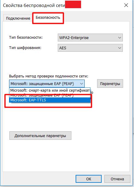 WiFi Enterprise. FreeRadius + FreeIPA + Ubiquiti - 10