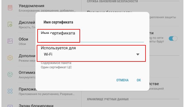 WiFi Enterprise. FreeRadius + FreeIPA + Ubiquiti - 20