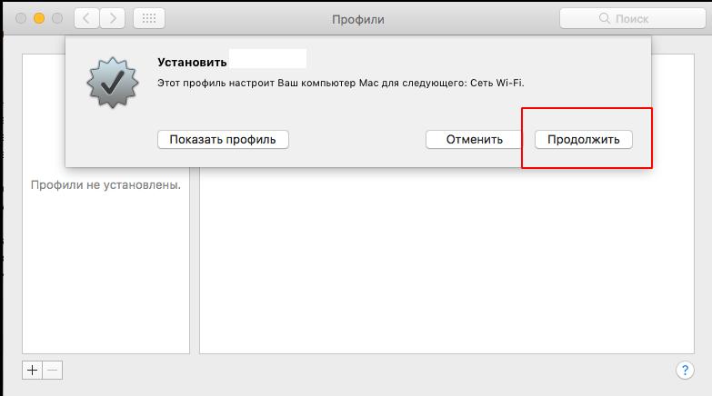 WiFi Enterprise. FreeRadius + FreeIPA + Ubiquiti - 26