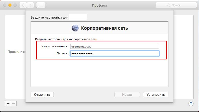 WiFi Enterprise. FreeRadius + FreeIPA + Ubiquiti - 28