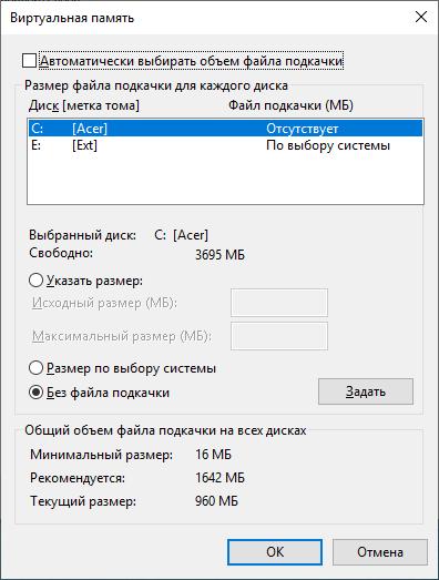 Изначально неработоспособен: как выжить с ноутом на Windows 10 и 32-гиговым накопителем - 6