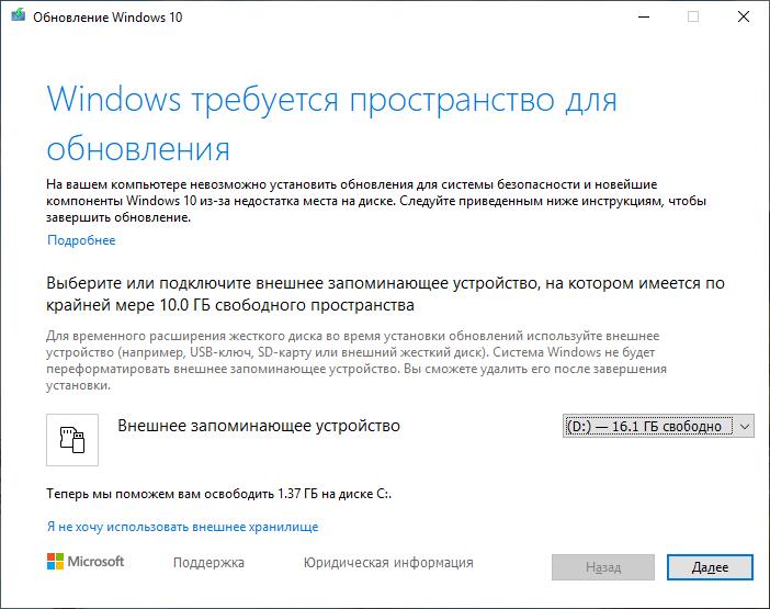 Изначально неработоспособен: как выжить с ноутом на Windows 10 и 32-гиговым накопителем - 7