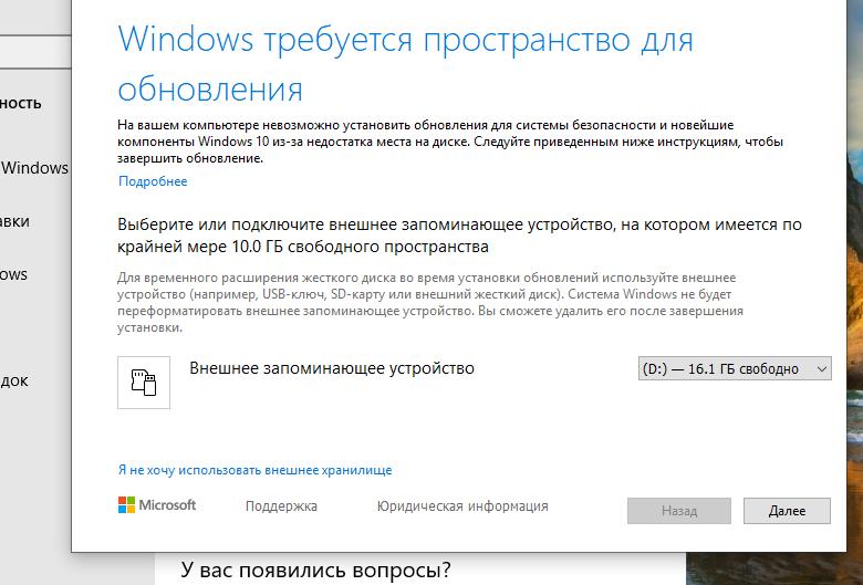 Изначально неработоспособен: как выжить с ноутом на Windows 10 и 32-гиговым накопителем - 1