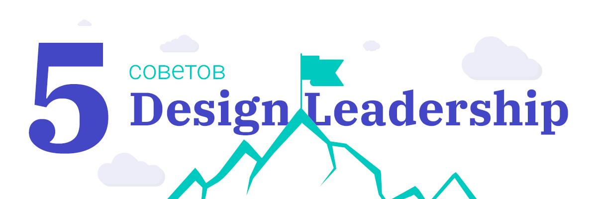 5 советов о Design Leadership. Часть 1 - 1
