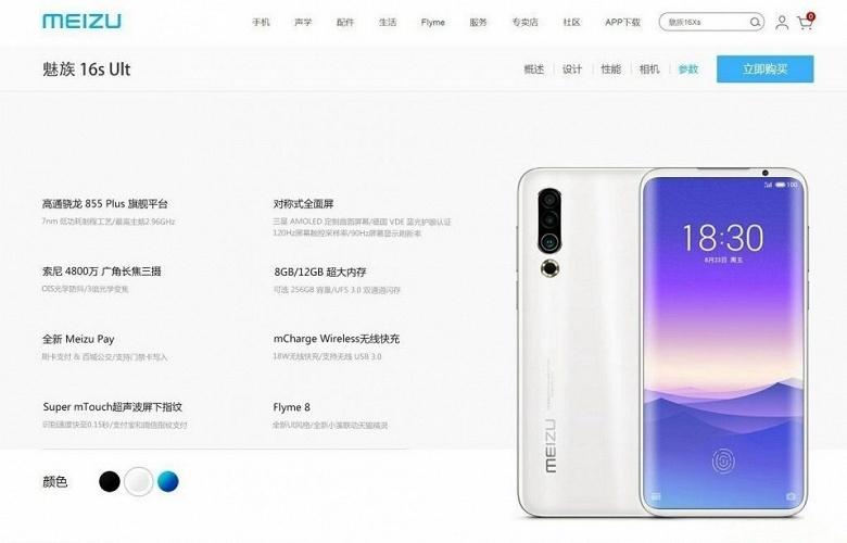 90 Гц в массы. Meizu 16s Pro будет намного интереснее текущего флагмана