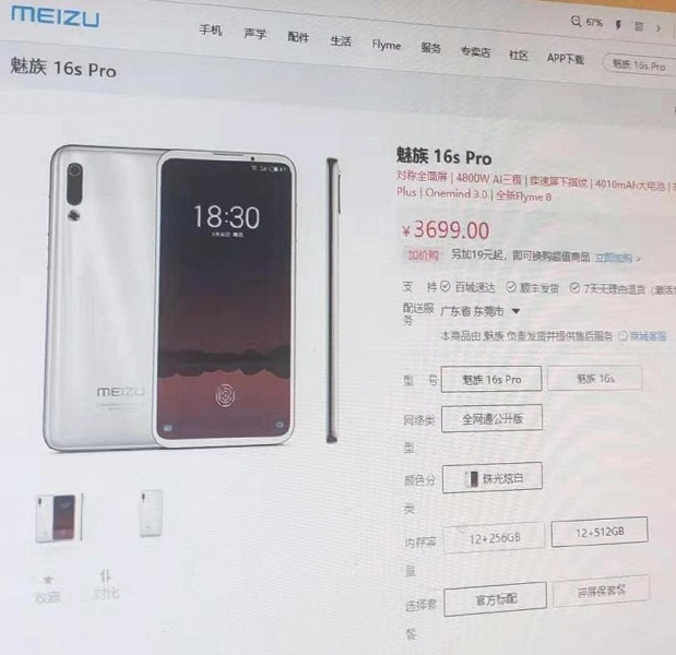 Meizu 16s Pro с 12 ГБ ОЗУ и 512 ГБ флэш-памяти оценили в 525 долларов