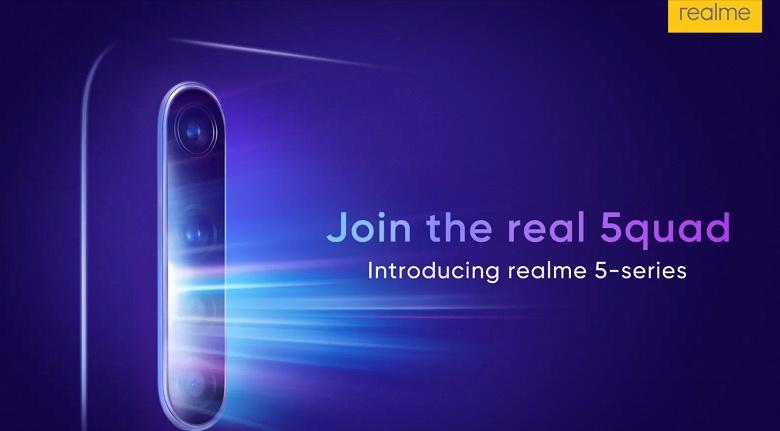 Realme 5 Pro оснащен SoC Snapdragon 712 и датчиком изображения Sony IMX586
