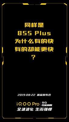 Vivo iQoo Pro получил Snapdragon 855 Plus и флэш-память UFS 3.0