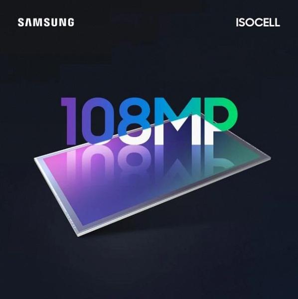 Есть 108 Мп! Samsung представила датчик изображения ISOCELL Bright HMX разрешением 108 Мп для смартфонов, созданный вместе с Xiaomi