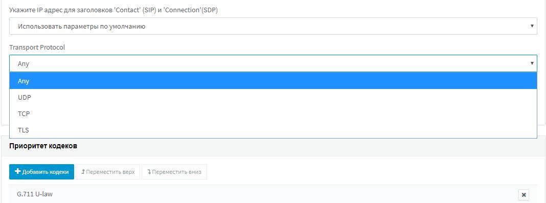Представляем 3CX 16 Update 3 Alpha – расширенная работа с DNS и переподключение мобильных клиентов - 2