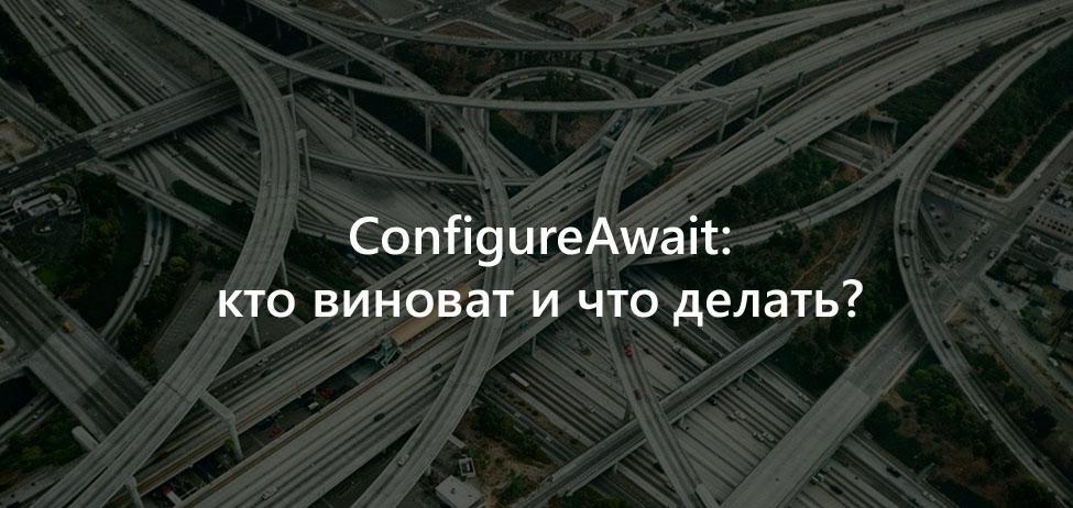 ConfigureAwait, кто виноват и что делать? - 1