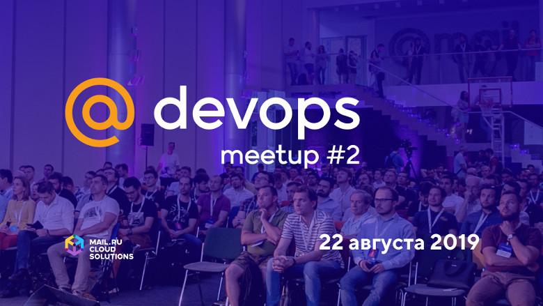 @DevOps Meetup #2 в Mail.ru Group: 22 августа - 1