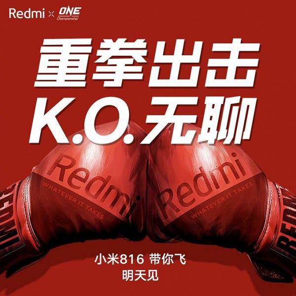 Redmi готовит сюрприз на 16 августа, возможно, будут представлены новые версии Redmi K20 и Redmi K20 Pro