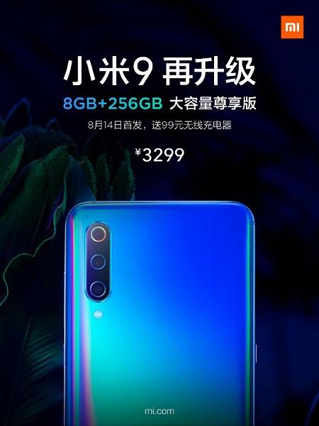 Xiaomi представила новую версию Mi 9