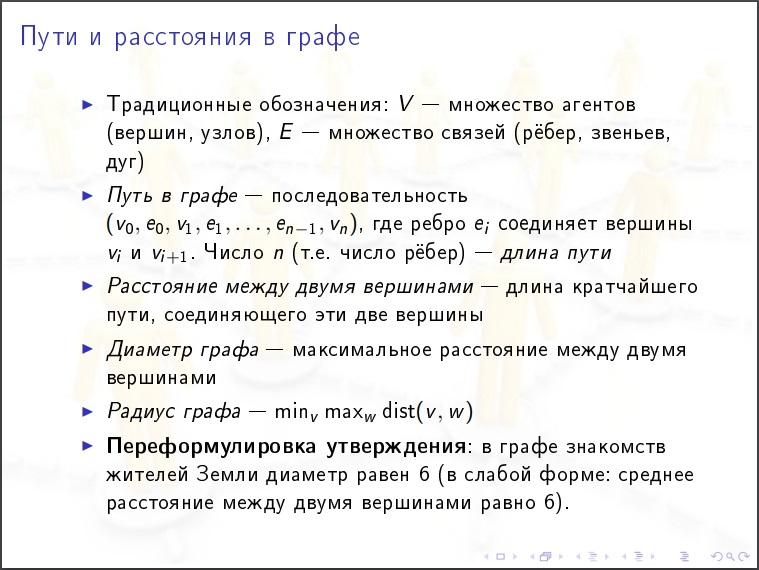 Алексей Савватеев: Модели интернета и социальных сетей - 21