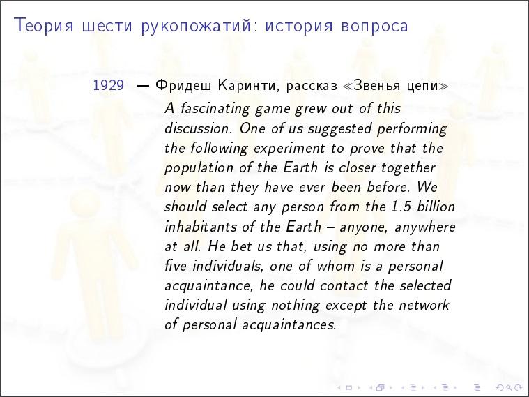 Алексей Савватеев: Модели интернета и социальных сетей - 22