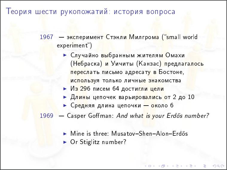 Алексей Савватеев: Модели интернета и социальных сетей - 23