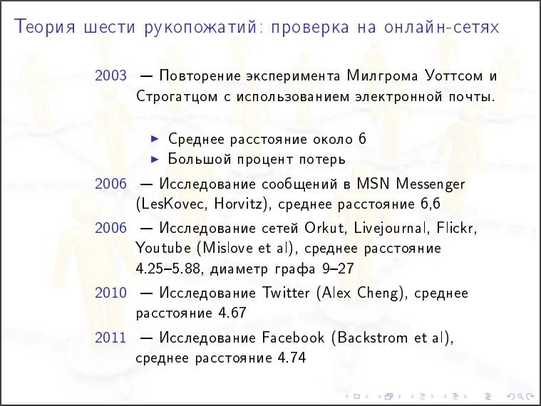 Алексей Савватеев: Модели интернета и социальных сетей - 24