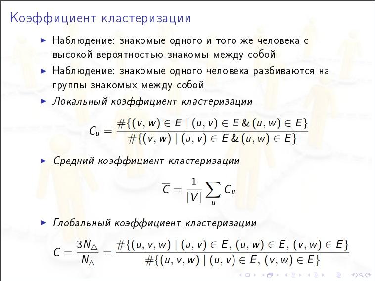 Алексей Савватеев: Модели интернета и социальных сетей - 25