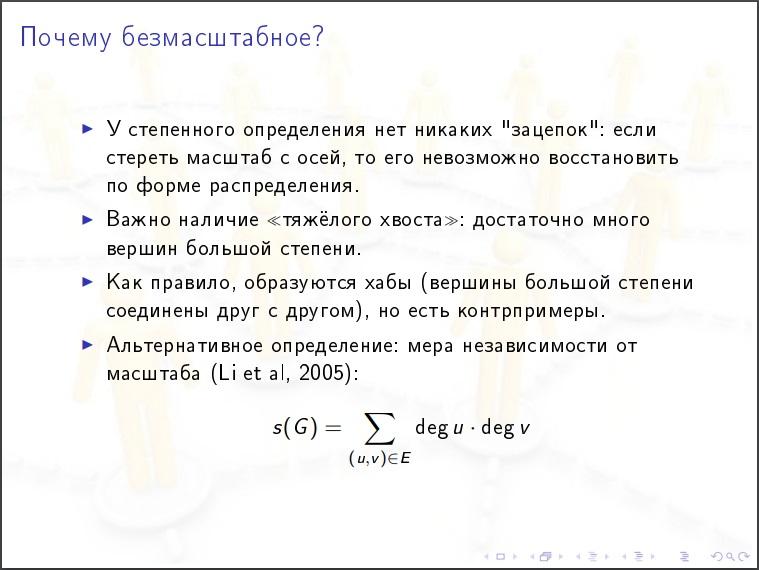 Алексей Савватеев: Модели интернета и социальных сетей - 31