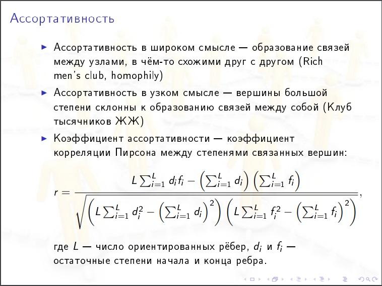 Алексей Савватеев: Модели интернета и социальных сетей - 33