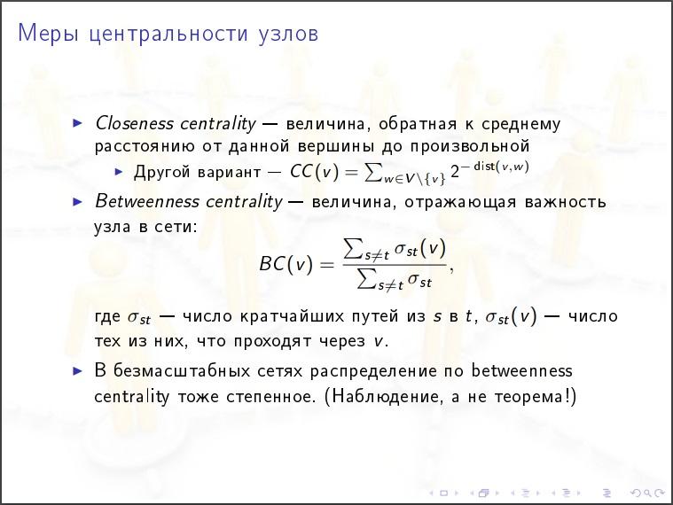 Алексей Савватеев: Модели интернета и социальных сетей - 38