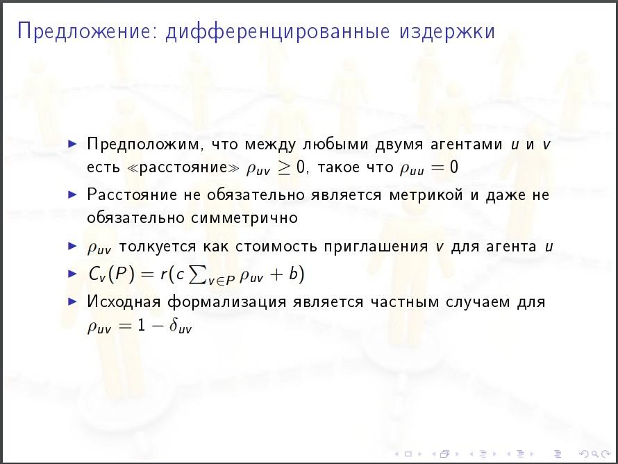 Алексей Савватеев: Модели интернета и социальных сетей - 52