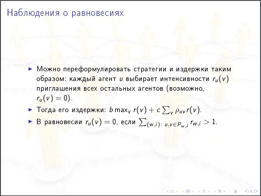 Алексей Савватеев: Модели интернета и социальных сетей - 53