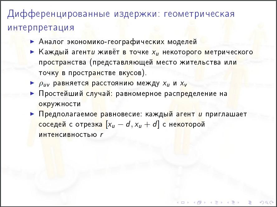 Алексей Савватеев: Модели интернета и социальных сетей - 54