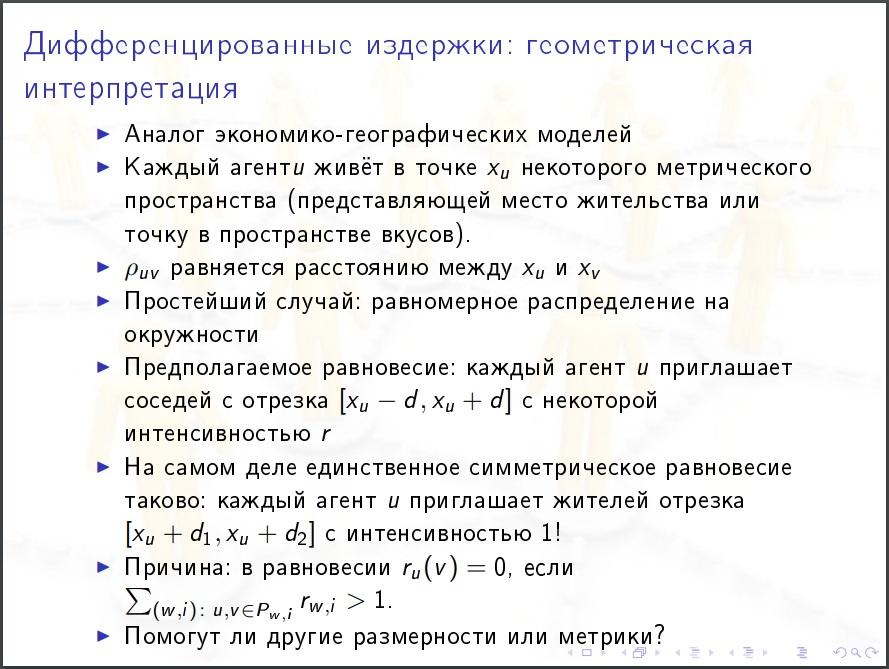 Алексей Савватеев: Модели интернета и социальных сетей - 55