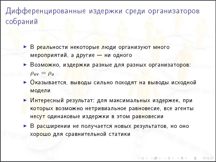 Алексей Савватеев: Модели интернета и социальных сетей - 56