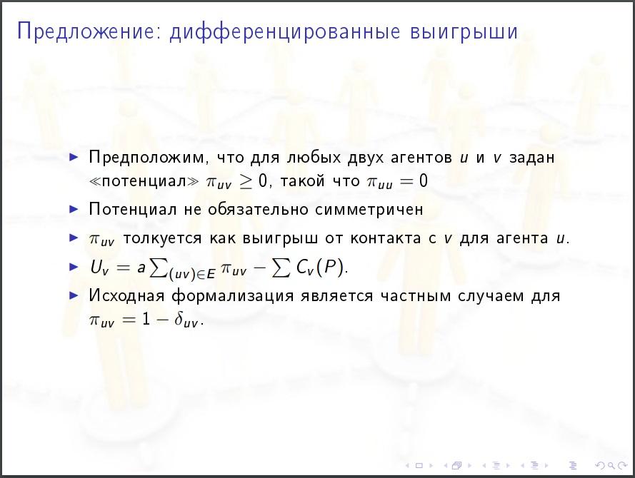 Алексей Савватеев: Модели интернета и социальных сетей - 57