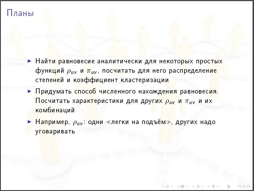 Алексей Савватеев: Модели интернета и социальных сетей - 58