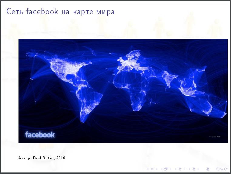 Алексей Савватеев: Модели интернета и социальных сетей - 7