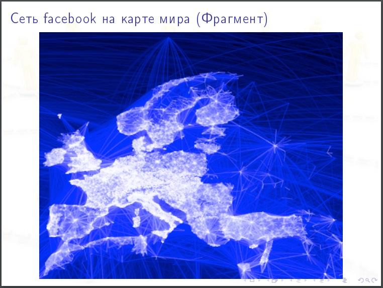 Алексей Савватеев: Модели интернета и социальных сетей - 8
