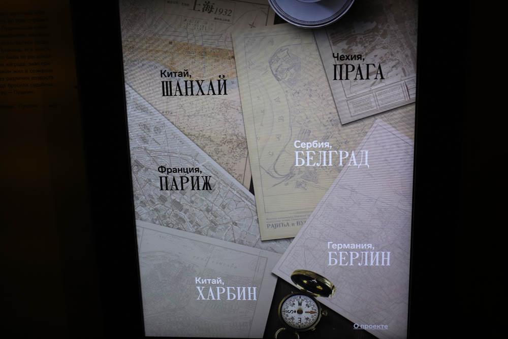 Музей русской эмиграции: как мы ставили датчик движения в граммофон и вообще добавляли технологий - 25