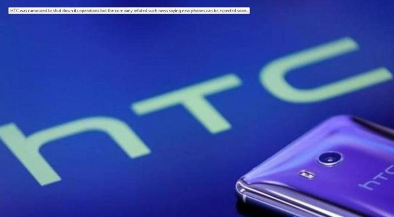 Неизменным курсом. Компания HTC завершает убытками пятый квартал подряд