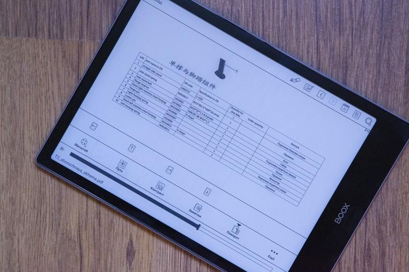 Обзор ONYX BOOX Note Pro: топовый ридер для работы с PDF - 33