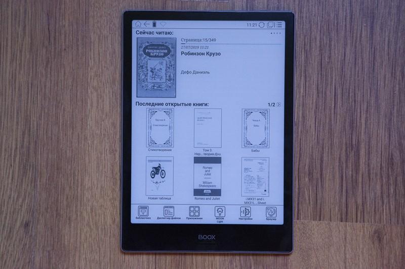 Обзор ONYX BOOX Note Pro: топовый ридер для работы с PDF - 6